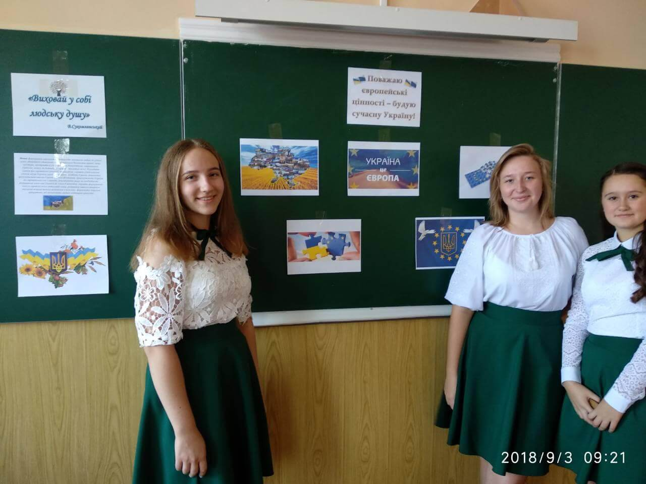 10a 2 - Поважаю європейські цінності – будую сучасну Україну!