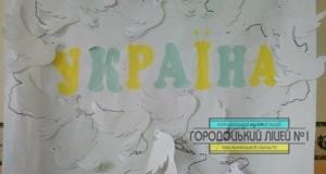 2 300x160 - Хочемо, щоб усі жили у мирі - у Європі й в Україні