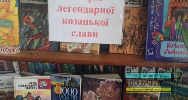 0 02 04 ec1fa40ed7642133a2602df6fa233baa4c0096f5361cbfb9d6de01d3095765fd full 620x330 - Бібліотечний урок «Козацькому роду нема переводу»