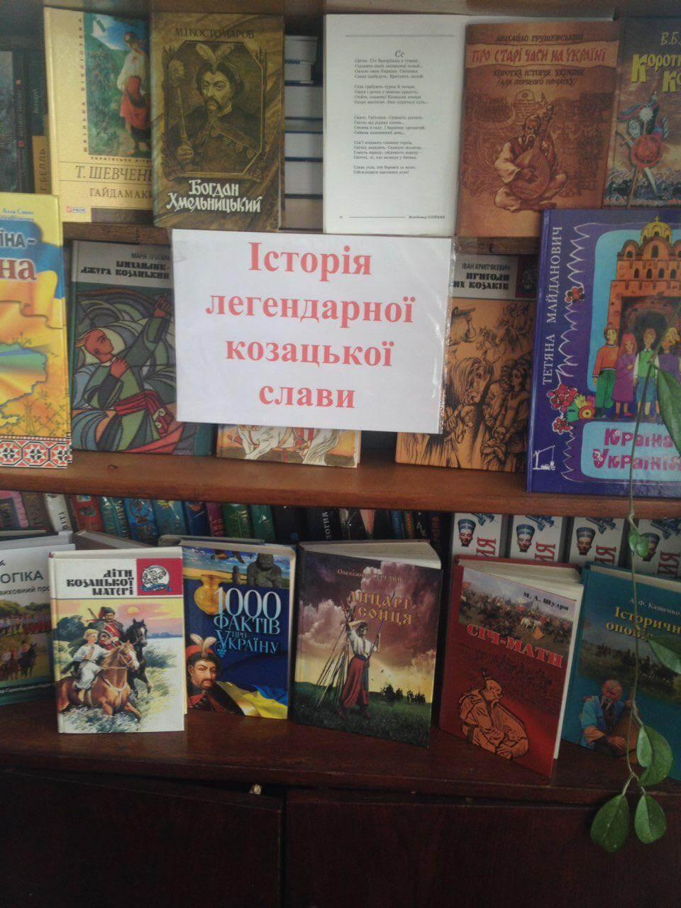 0 02 04 ec1fa40ed7642133a2602df6fa233baa4c0096f5361cbfb9d6de01d3095765fd full - Бібліотечний урок «Козацькому роду нема переводу»
