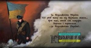 1 geroyi krut 300x160 - Герої Крут ніколи не помруть
