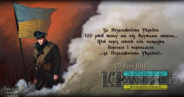1 geroyi krut 620x330 - Герої Крут ніколи не помруть