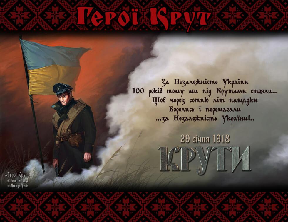 1 geroyi krut - Герої Крут ніколи не помруть