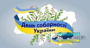 prevyu 1024x512 300x160 - Вітаємо зі 100 річчям Соборності України