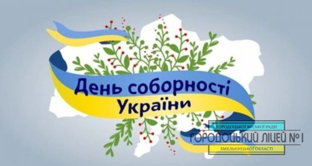 prevyu 1024x512 620x330 - Вітаємо зі 100 річчям Соборності України