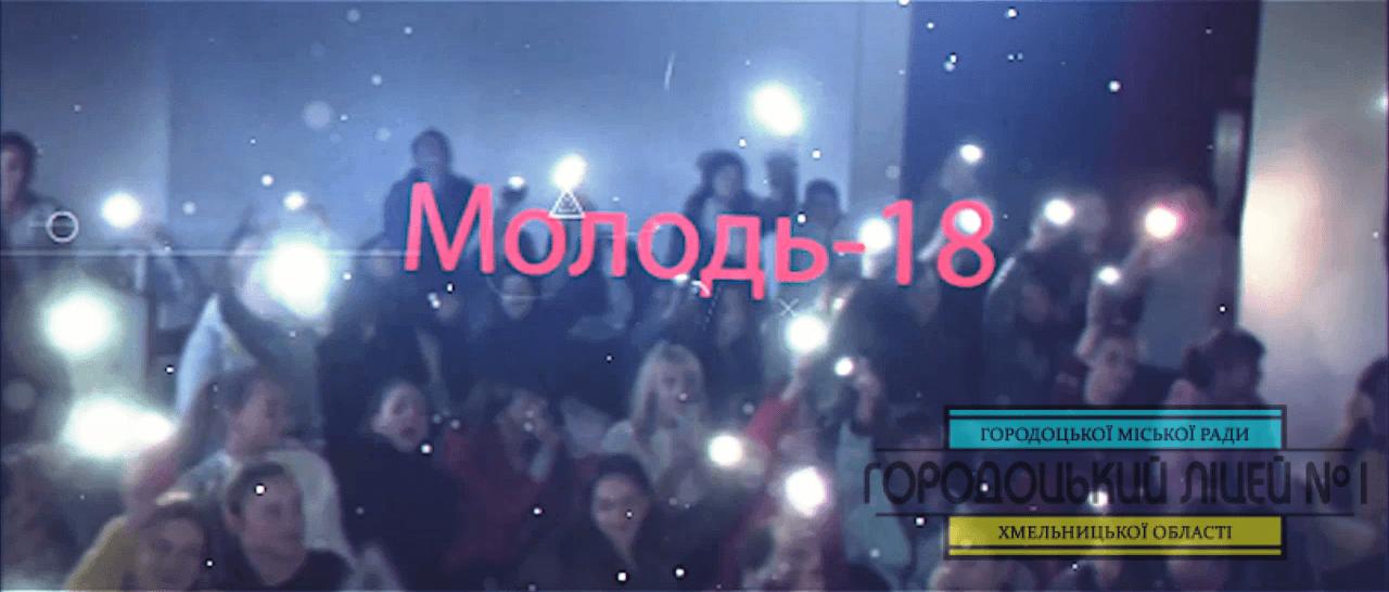 1 - М(молодь)-18