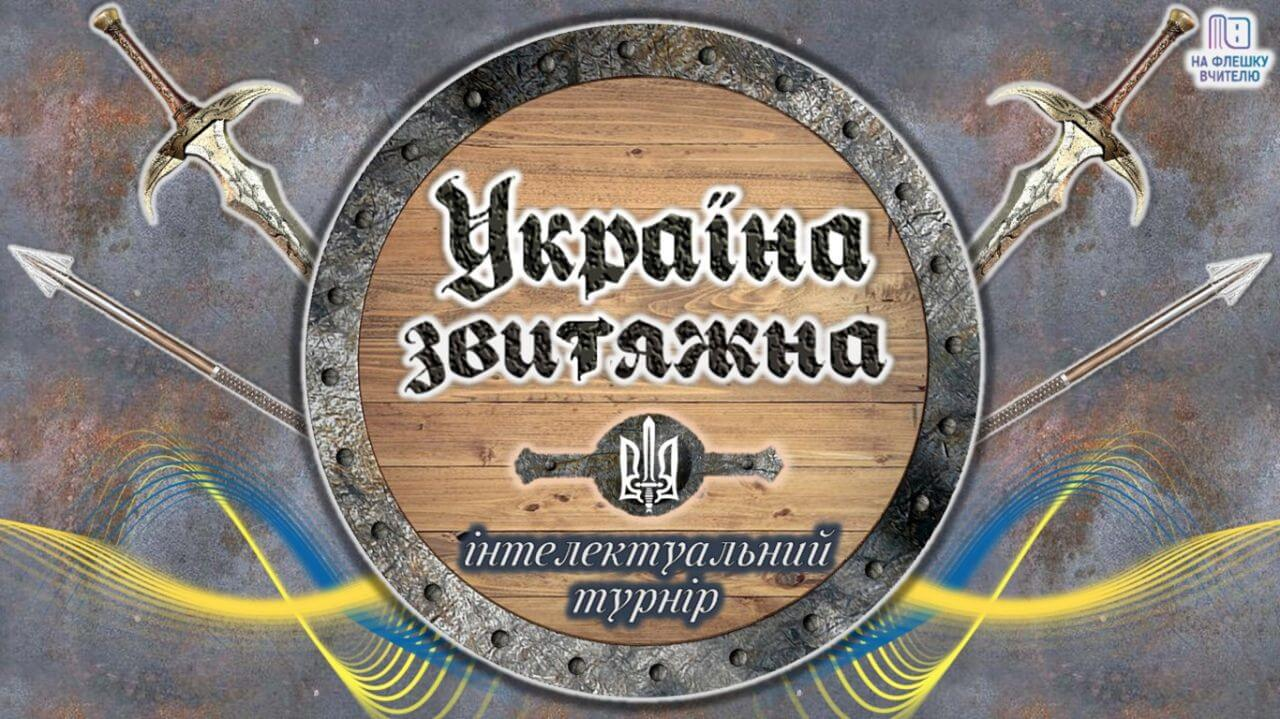 "IMG c299357d9abdbaa430e2518006b52e02 V - Інтелектуальний турнір ""Україна звитяжна"""
