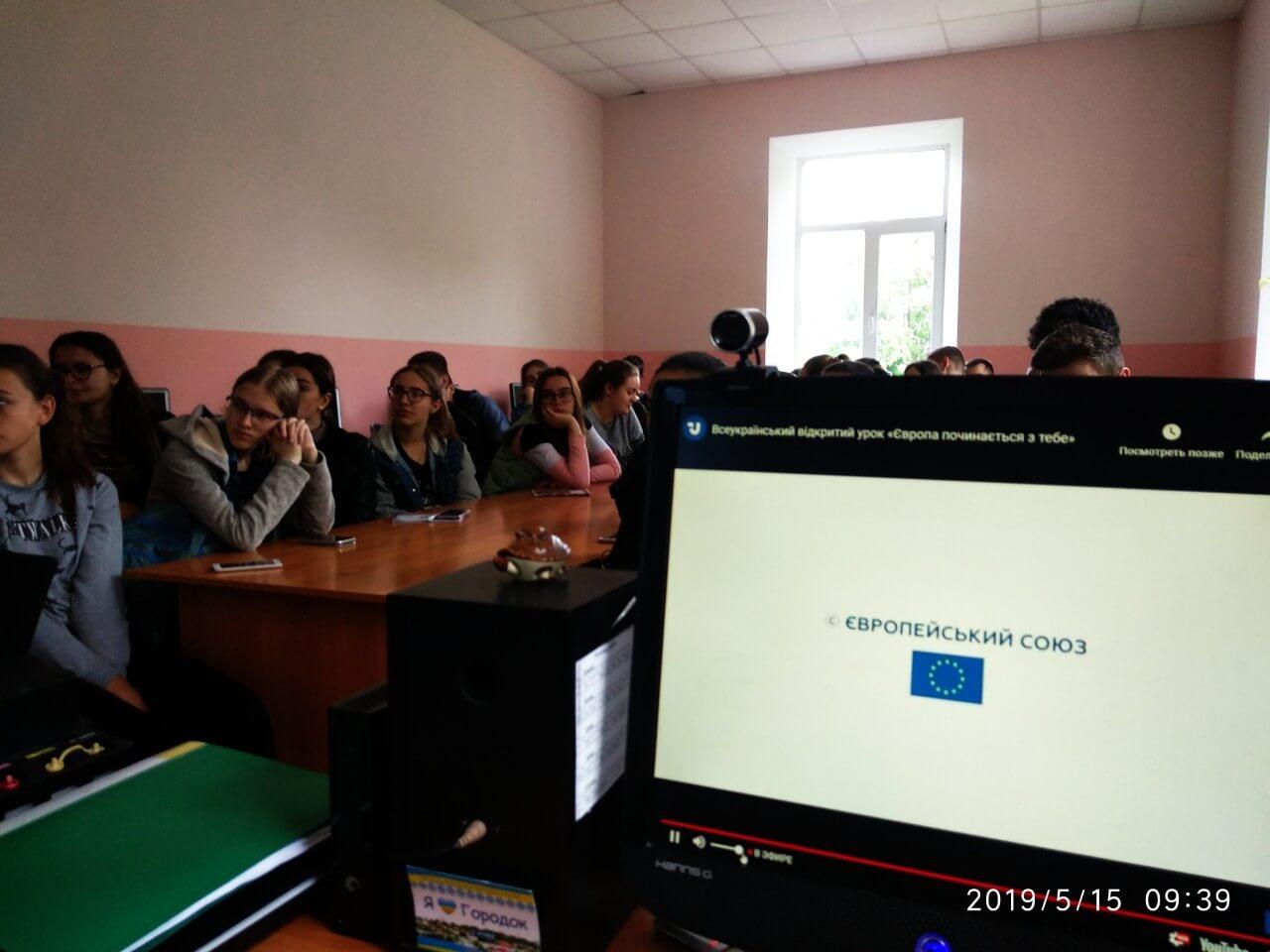 """viber image 2019 05 15 14.35.17 - Всеукраїнський онлайн-урок """"Європа починається з тебе"""""""
