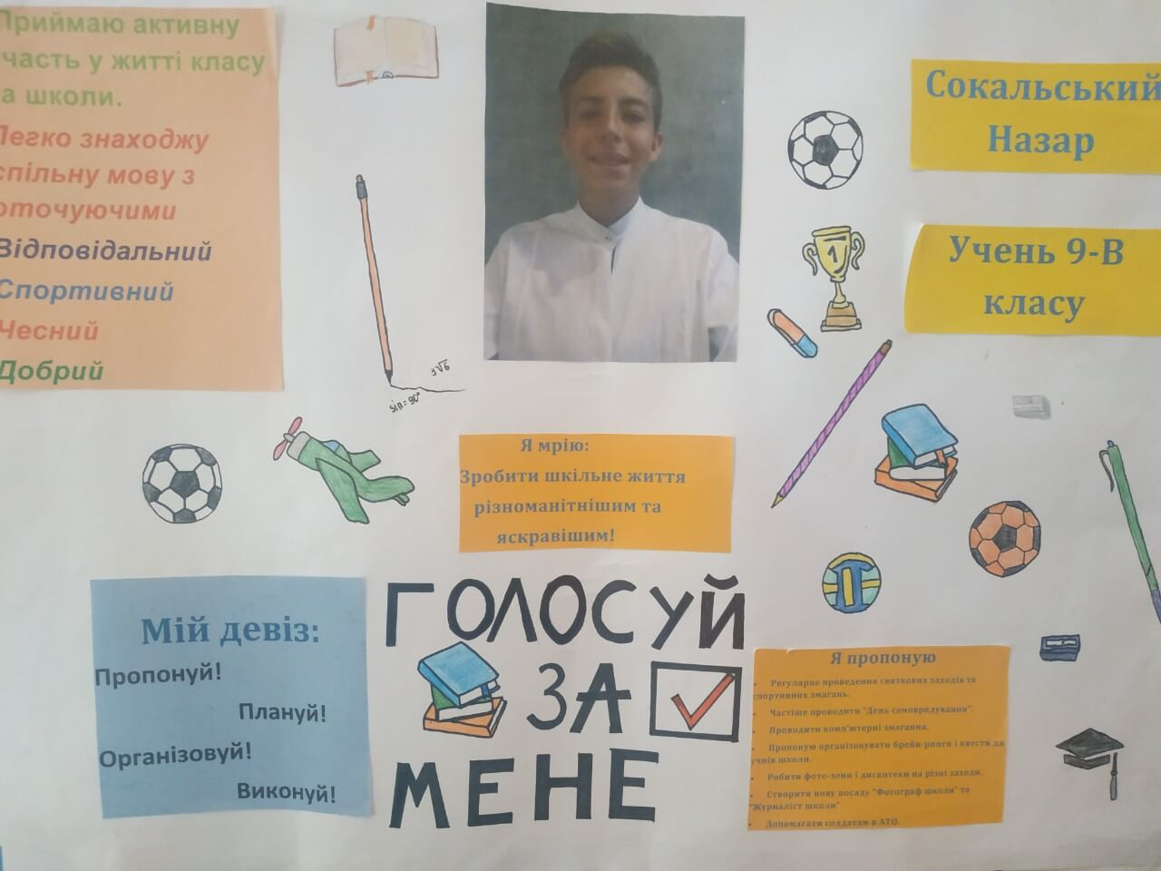 zobrazhennya viber 2019 09 18 16 17 17 - Передвиборча кампанія кандидатів на посаду Президента учнівського самоврядування