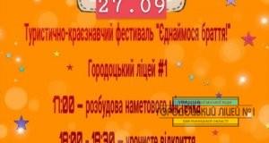 """zobrazhennya viber 2019 09 27 13 03 04 1 300x160 - Програма туристично-краєзнавчого фестивалю """"Єднаймося браття"""""""