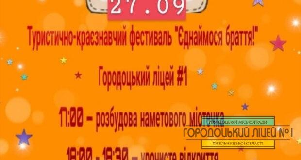 """zobrazhennya viber 2019 09 27 13 03 04 1 620x330 - Програма туристично-краєзнавчого фестивалю """"Єднаймося браття"""""""