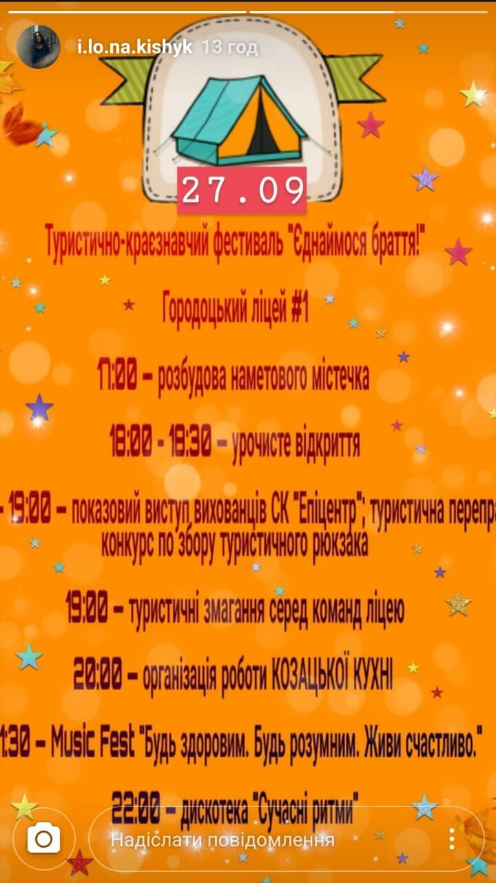 """zobrazhennya viber 2019 09 27 13 03 04 - Програма туристично-краєзнавчого фестивалю """"Єднаймося браття"""""""