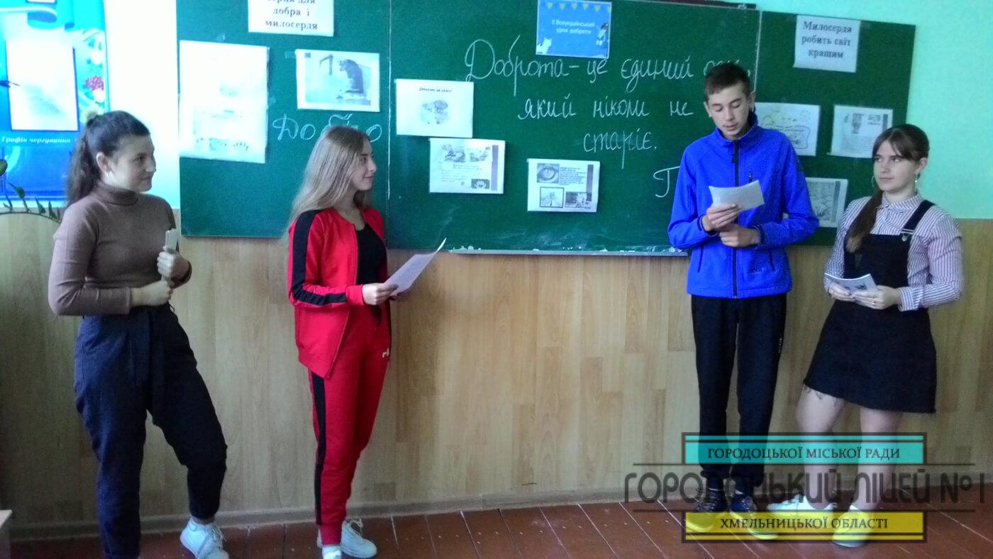 10a - Всеукраїнський урок доброти