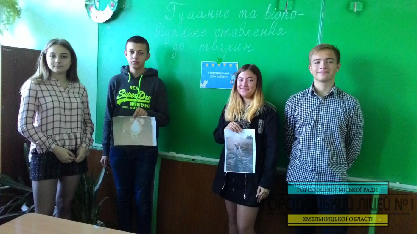 10b - Всеукраїнський урок доброти