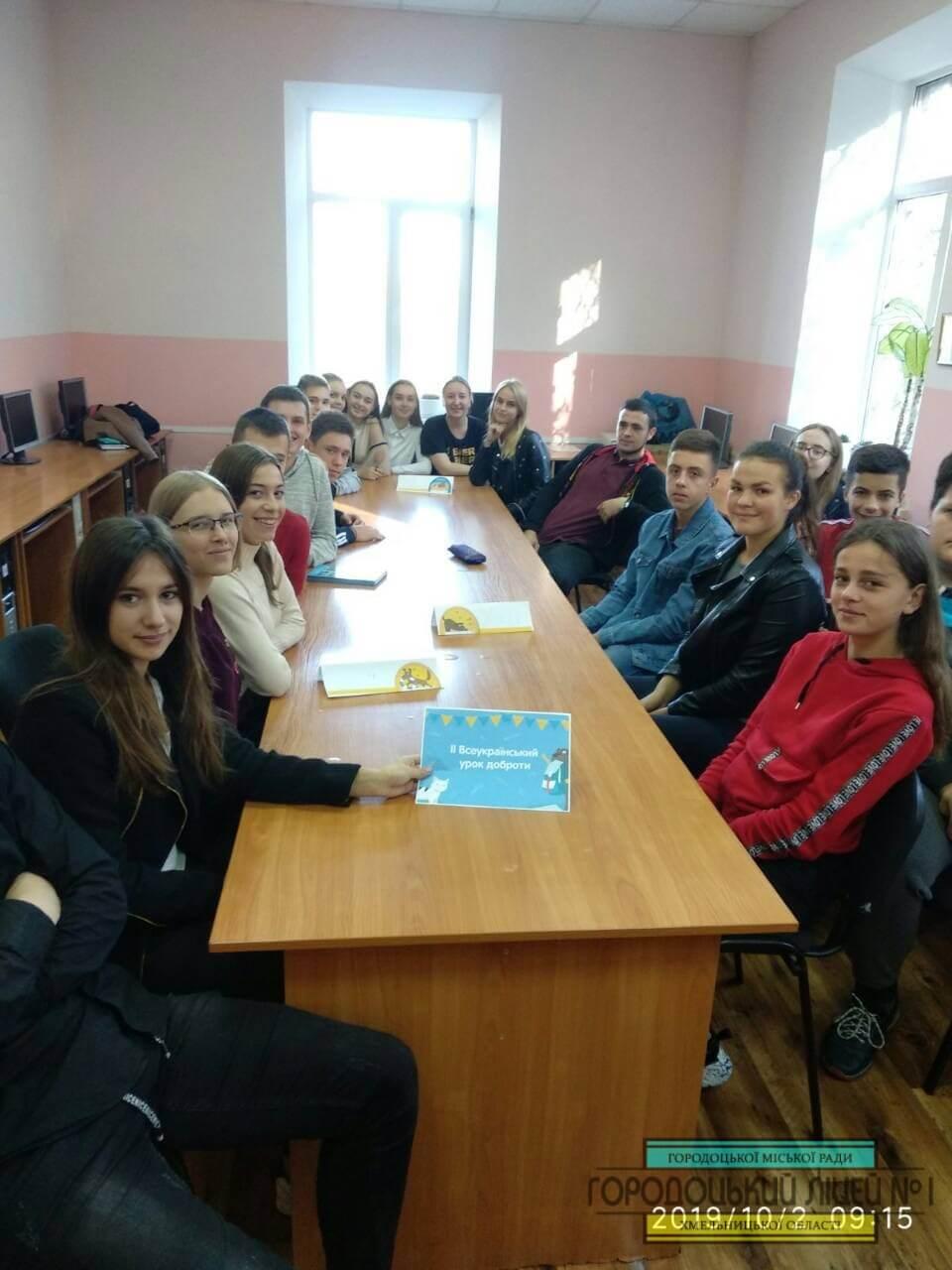 11a - Всеукраїнський урок доброти