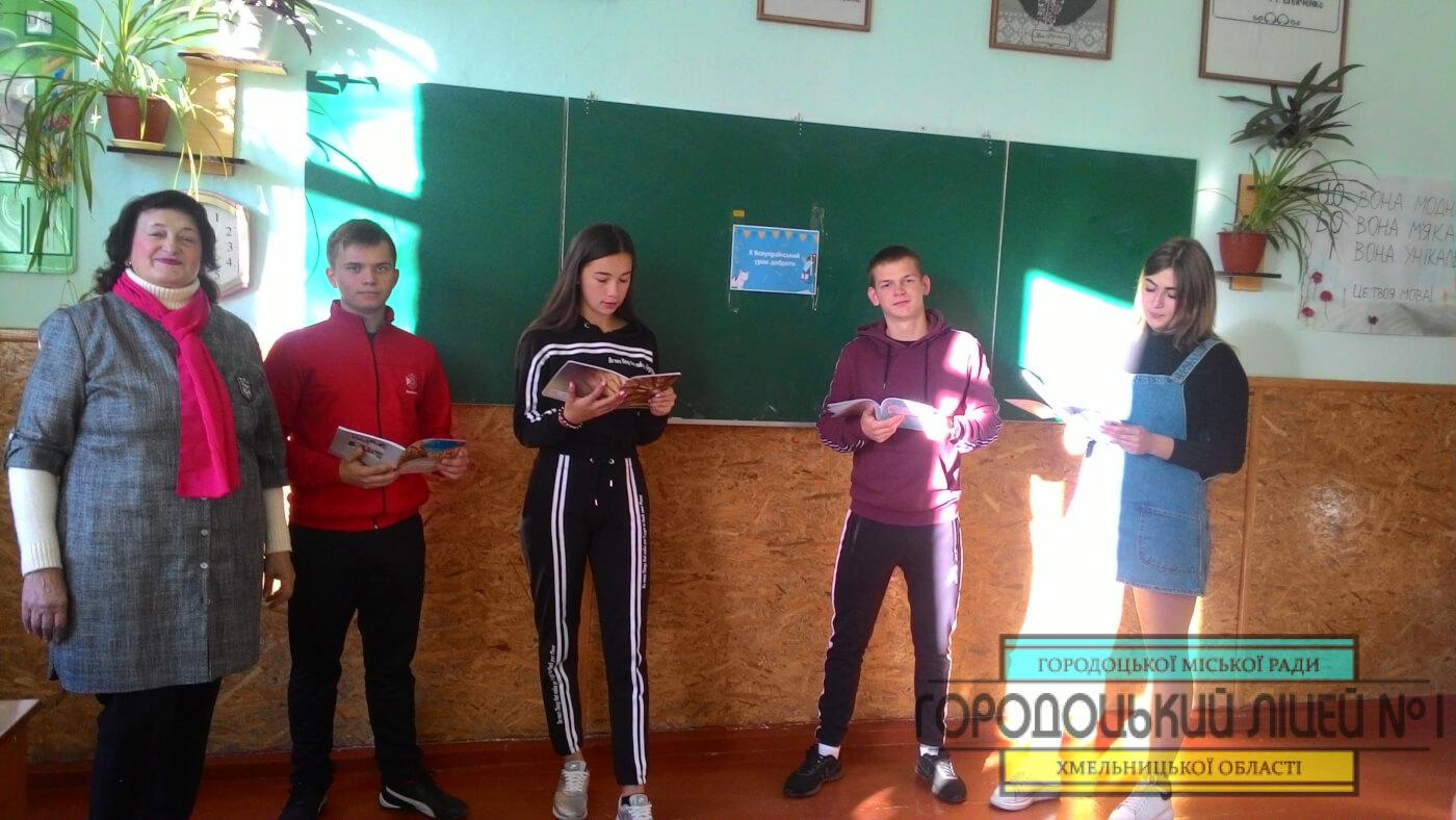 11b - Всеукраїнський урок доброти