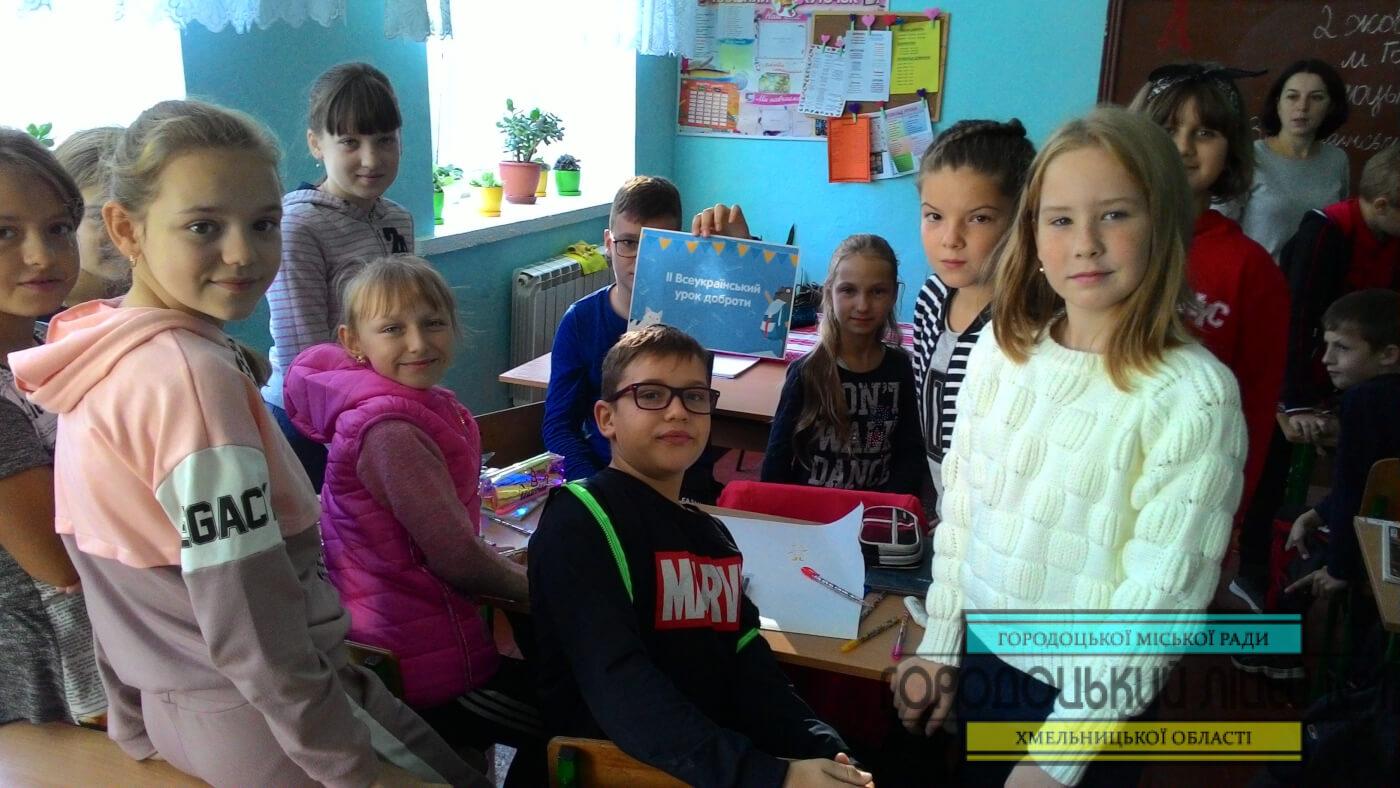 5a - Всеукраїнський урок доброти