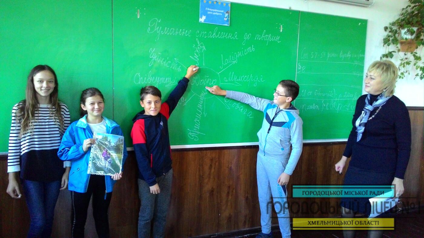 7a - Всеукраїнський урок доброти