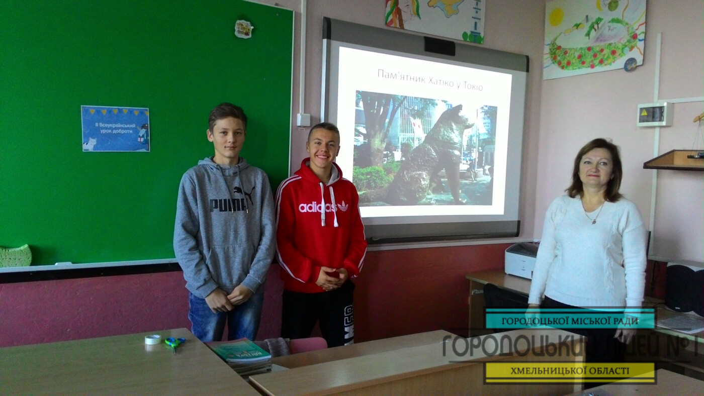 9a - Всеукраїнський урок доброти