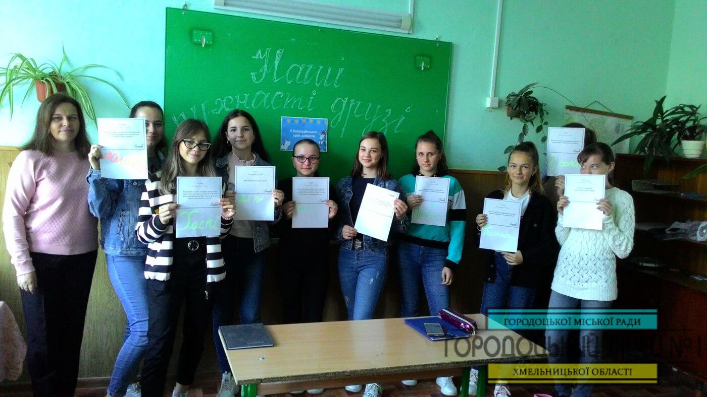 9b - Всеукраїнський урок доброти