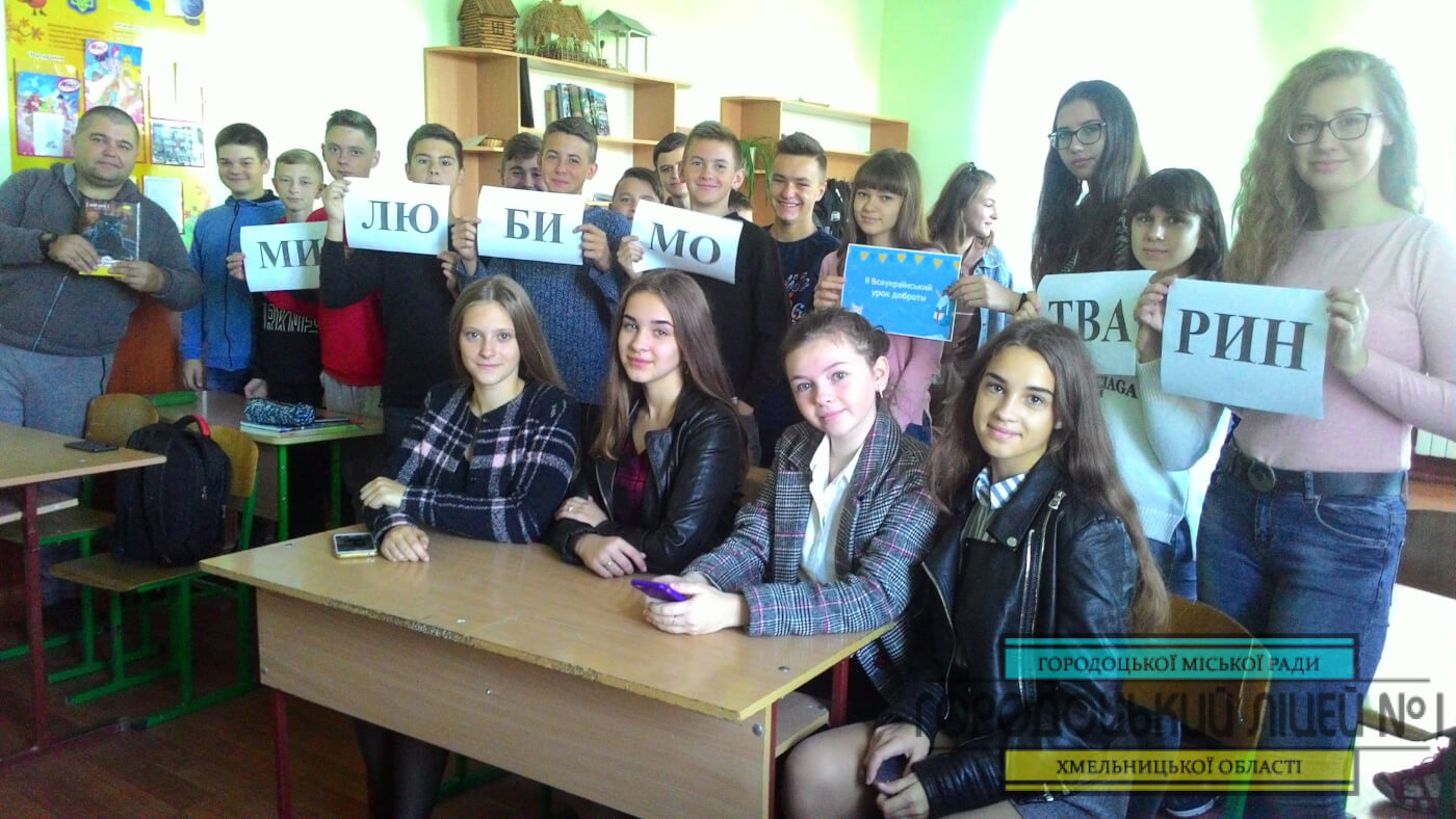 9v - Всеукраїнський урок доброти