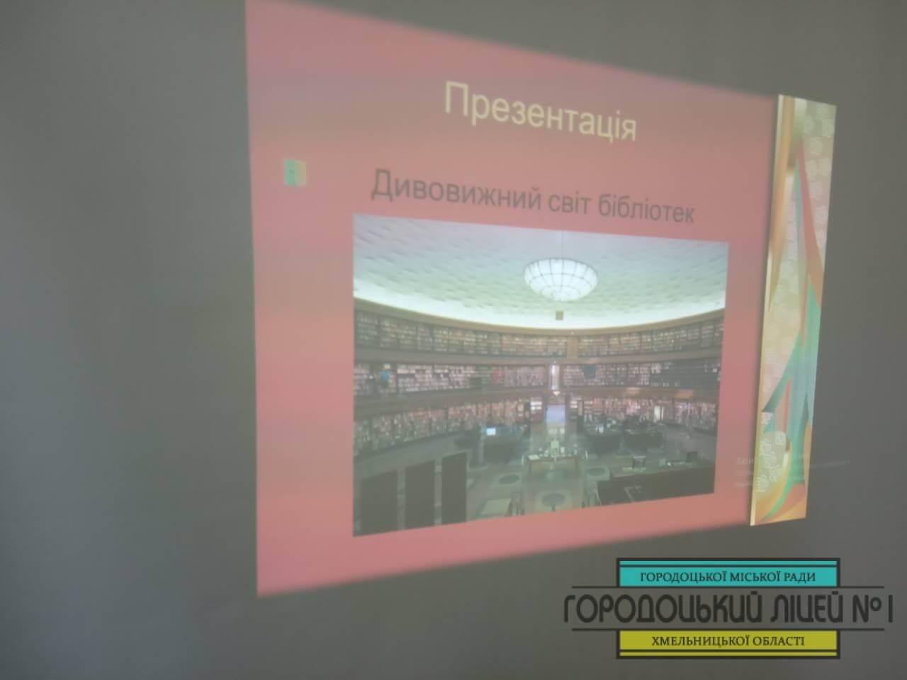zobrazhennya viber 2019 10 02 19 59 145 - Всеукраїнський день бібліотек
