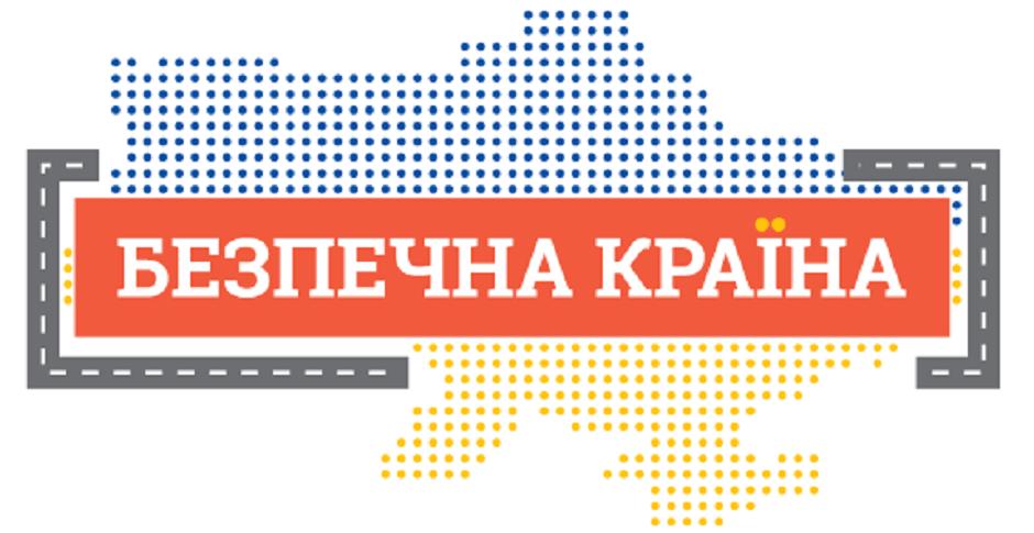 bezpechna kraina logo done - Життя людини, її здоров'я — це головне…