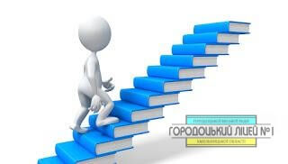 stick figure walking up books 1600 clr kopyya - Вчителі, що атестуються у 2019-2020 н.р.