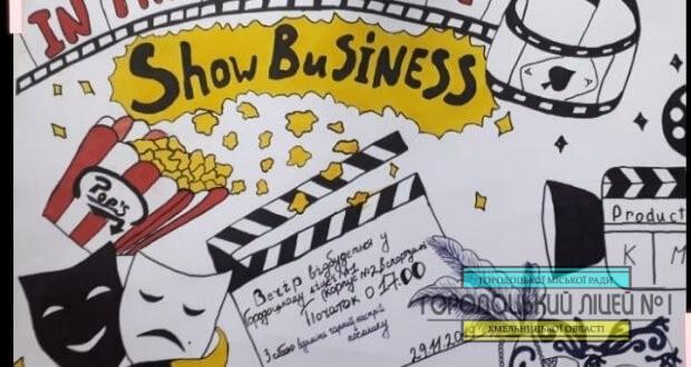 1 620x330 - Благодійний вечір відпочинку «В світі шоу-бізнесу»
