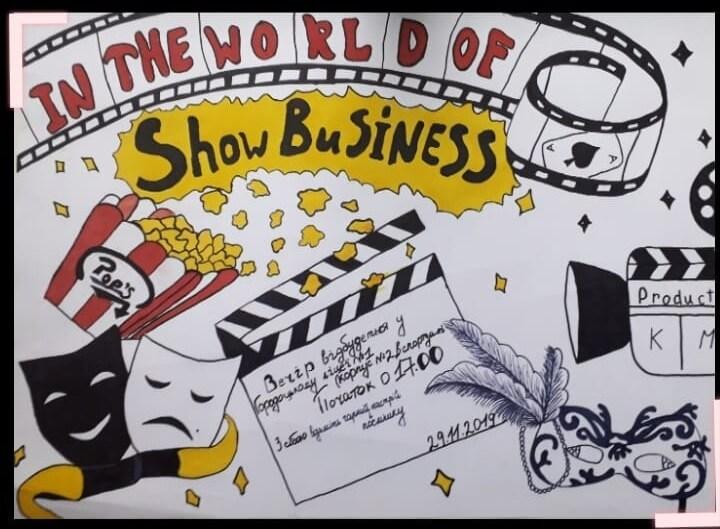 1 - Благодійний вечір відпочинку «В світі шоу-бізнесу»