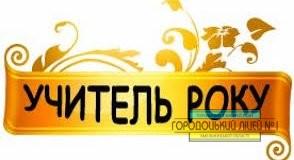 "Bez nazvanyya 294x160 - І етапу конкурсу ""Учитель року"""