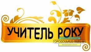 "Bez nazvanyya - І етапу конкурсу ""Учитель року"""