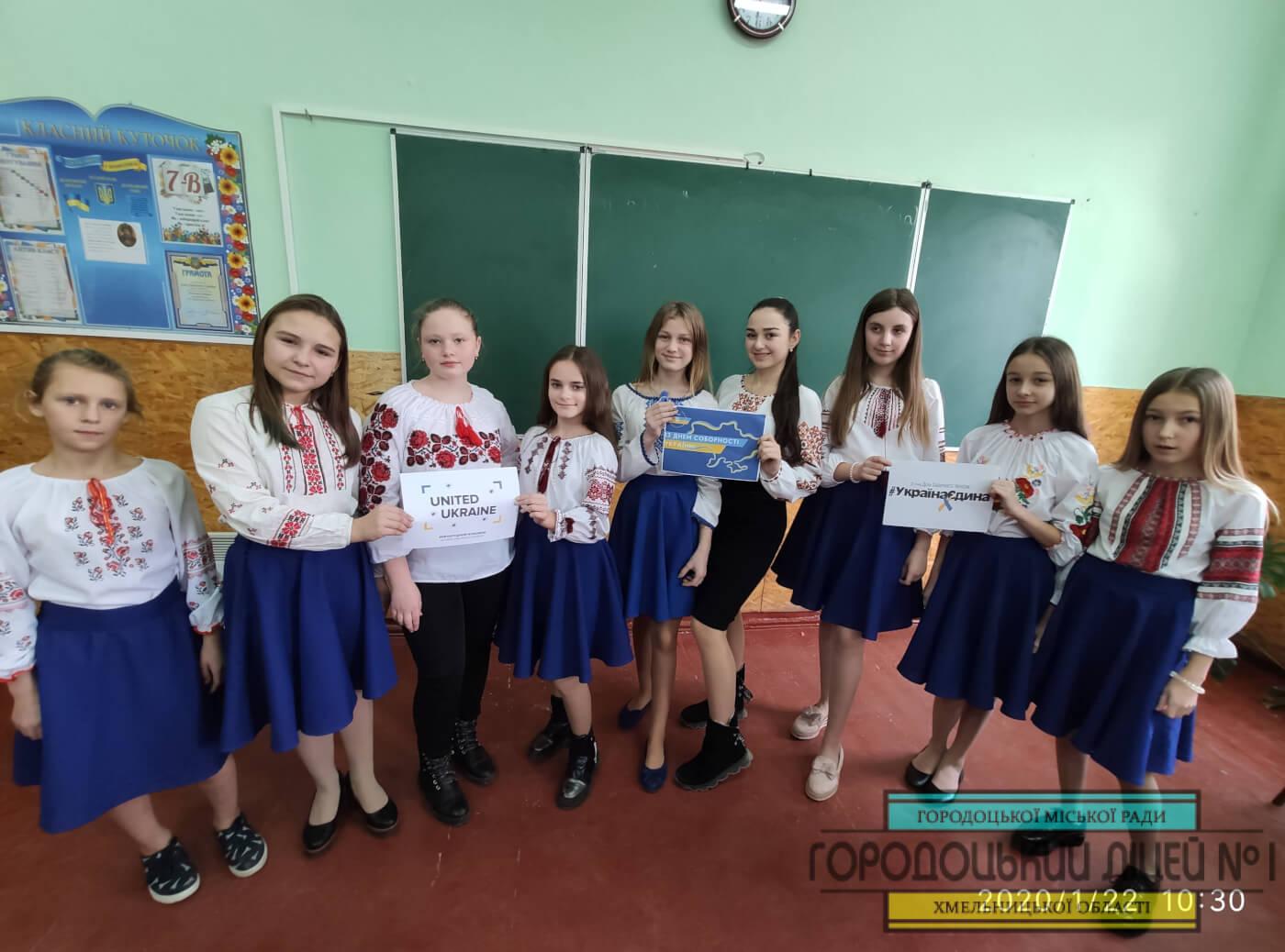 IMG 20200122 103057 - День Соборності України