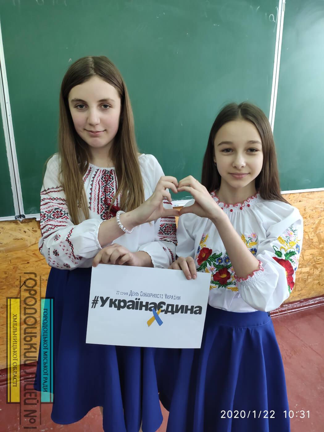 IMG 20200122 103137 e1579705429735 - День Соборності України