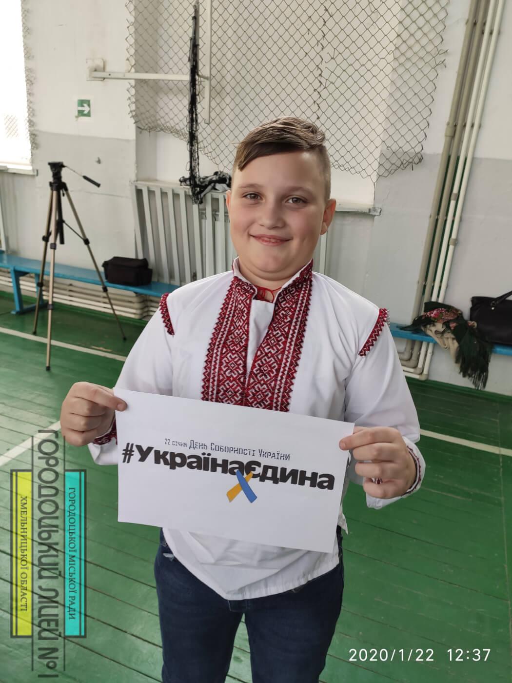 IMG 20200122 123711 e1579705450216 - День Соборності України
