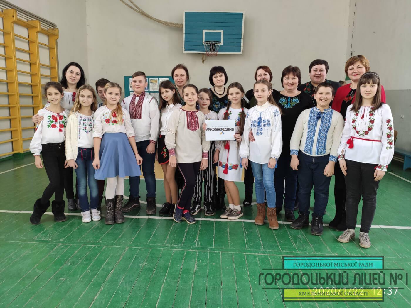 IMG 20200122 123754 1 - День Соборності України