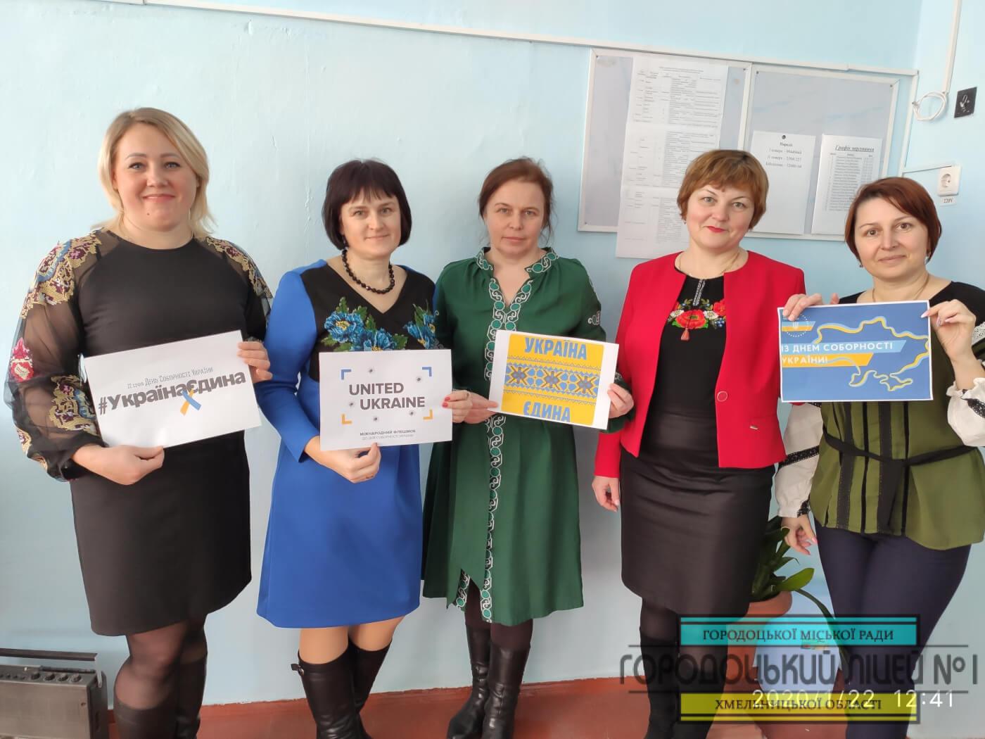 IMG 20200122 124158 - День Соборності України