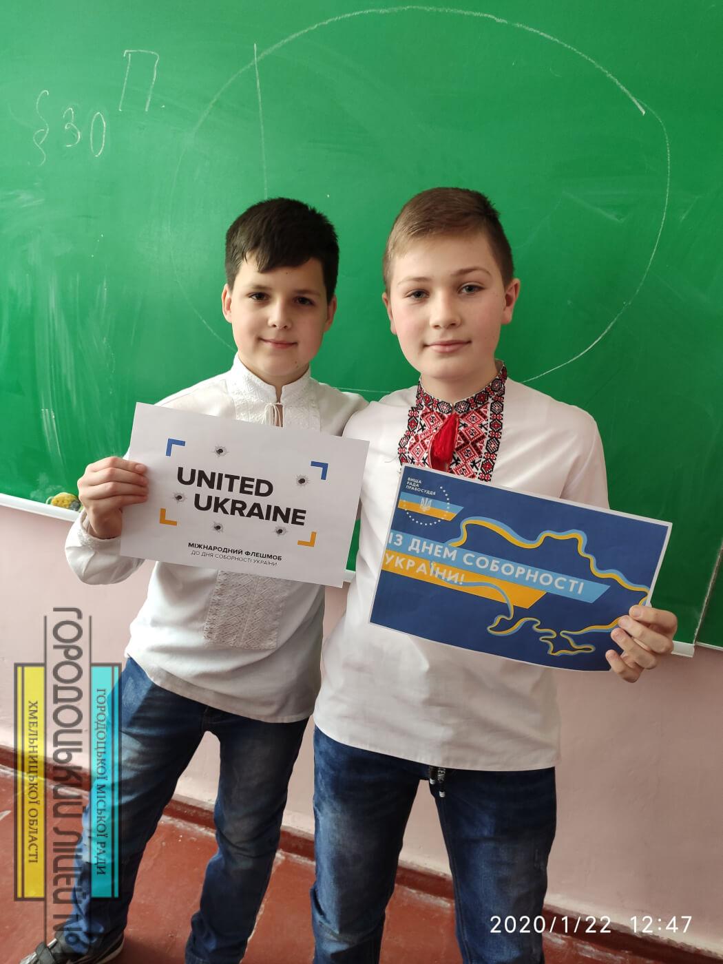 IMG 20200122 124748 e1579705297140 - День Соборності України