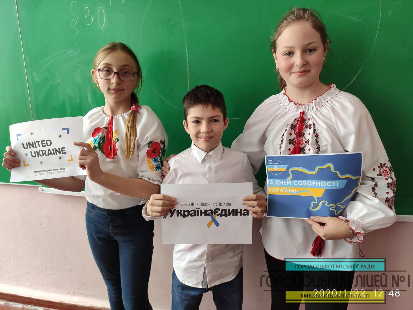 IMG 20200122 124800 - День Соборності України