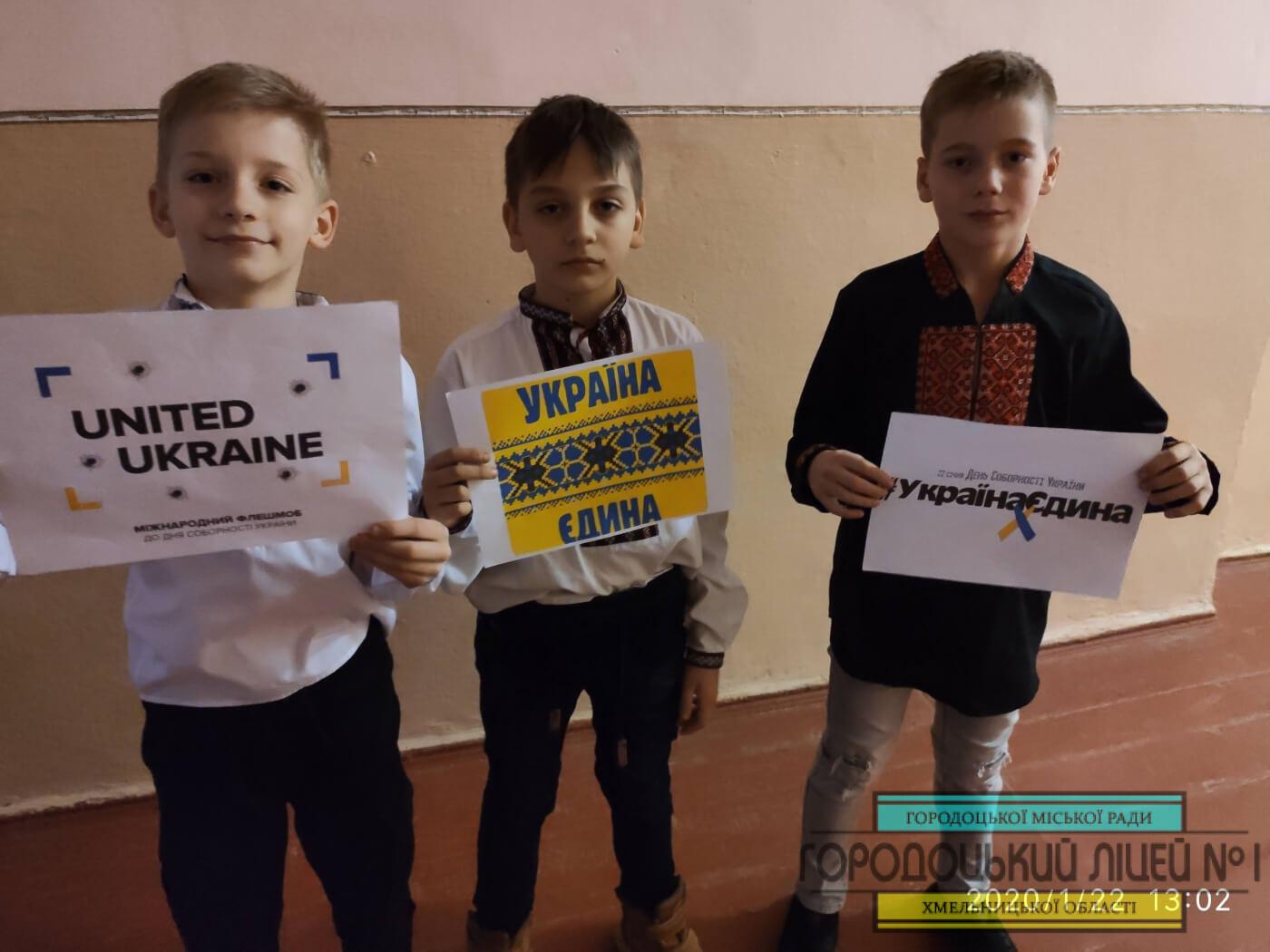 IMG 20200122 130233 - День Соборності України