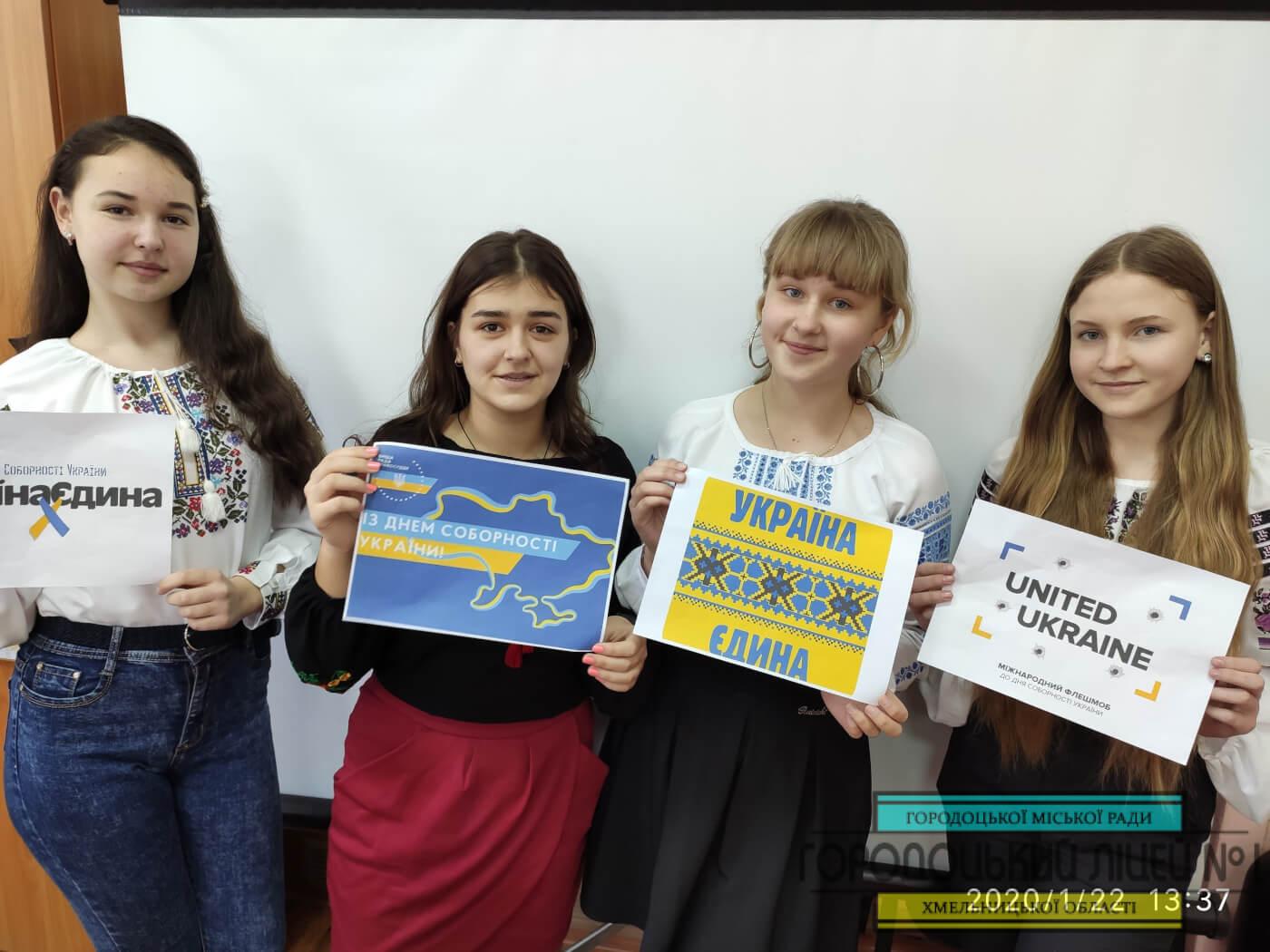 IMG 20200122 133731 - День Соборності України