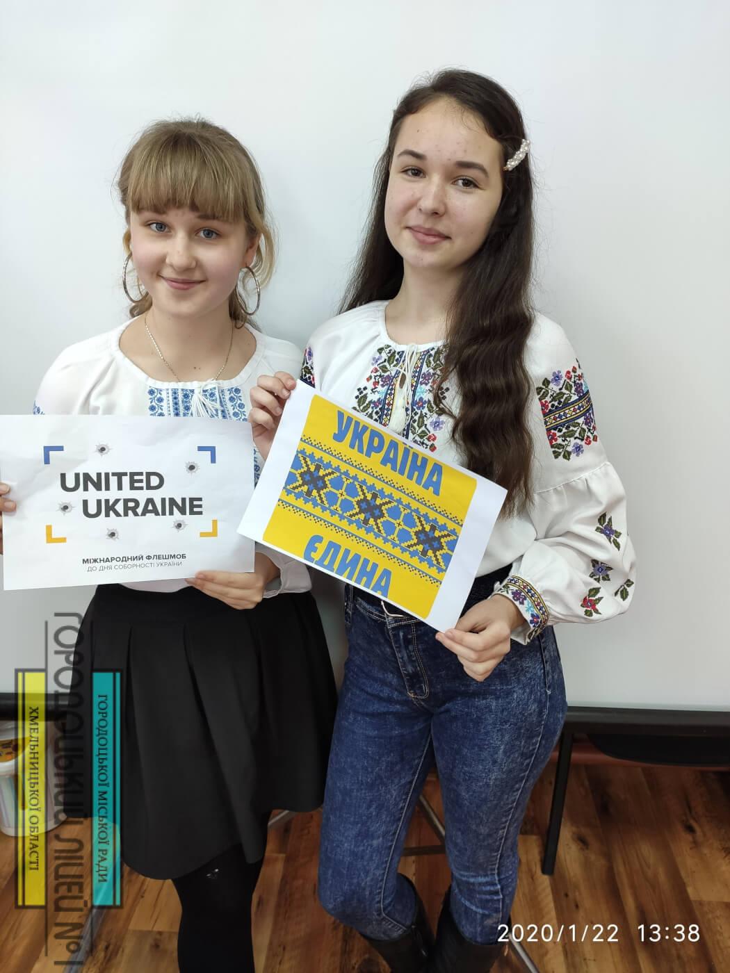 IMG 20200122 133834 e1579705325313 - День Соборності України