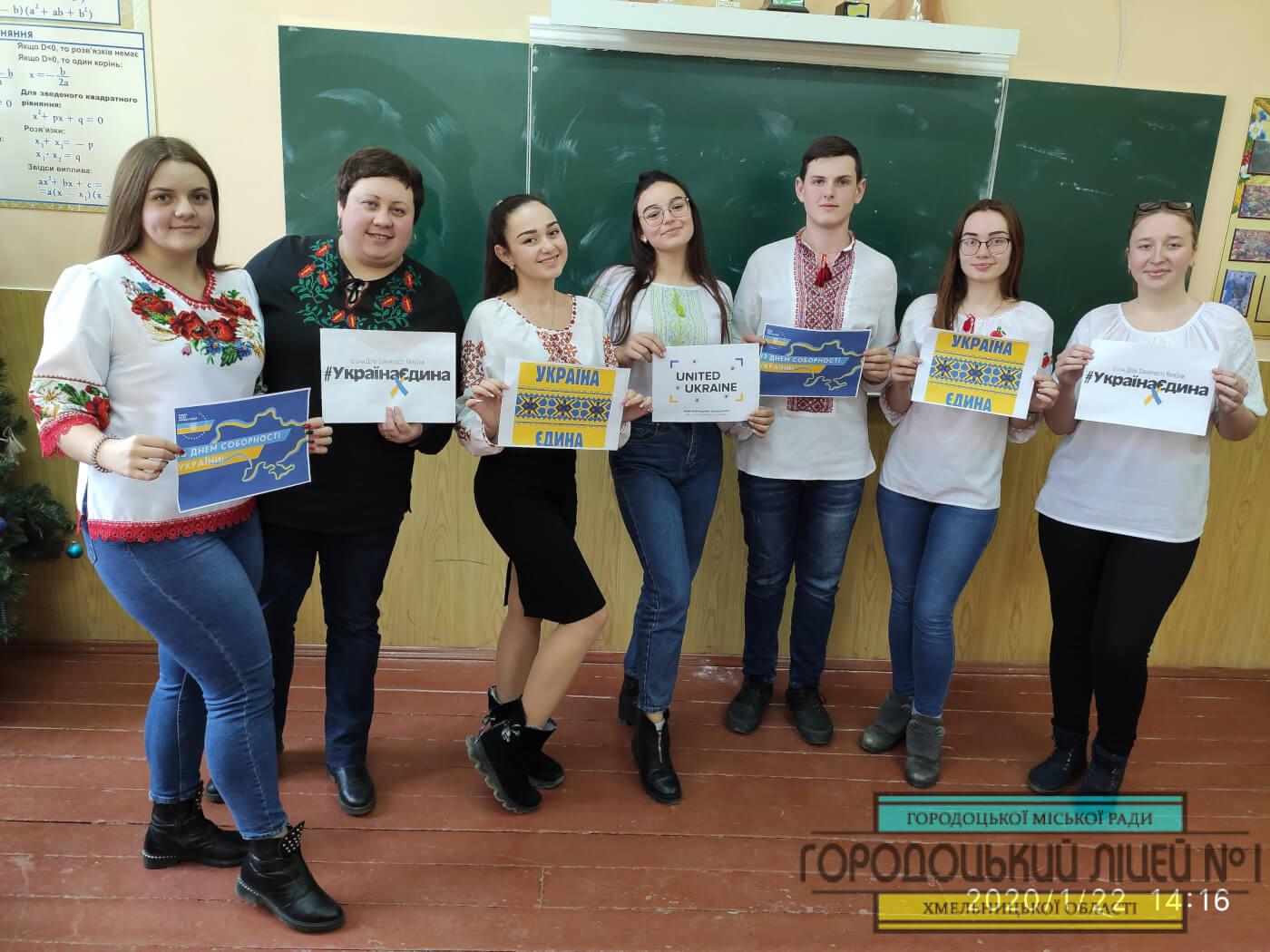 IMG 20200122 141652 - День Соборності України