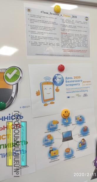 IMG 20200211 124206 620x330 - День безпечного Інтернету