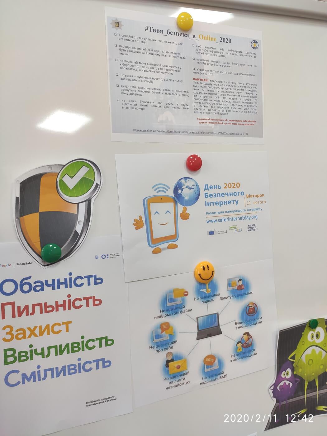 IMG 20200211 124206 - День безпечного Інтернету