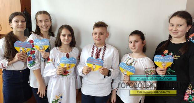 IMG 20200221 121029 620x330 - Відчуй смак української мови!..