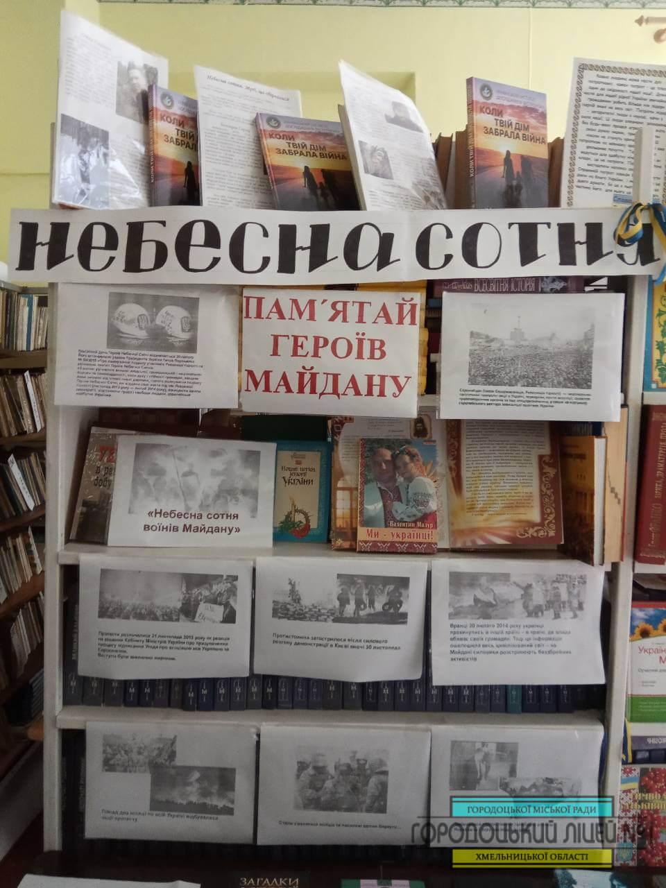 """zobrazhennya viber 2020 02 20 13 48 101 - Пам'яті """"Небесної сотні"""""""