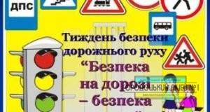 31849942 300x160 - План проведення Тижня безпеки руху (18.05.2020 -22.05.2020)