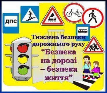 31849942 - План проведення Тижня безпеки руху (18.05.2020 -22.05.2020)
