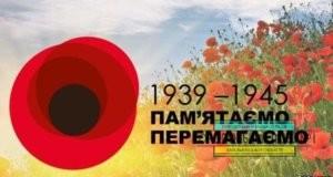 """FB IMG 1588755658857 300x160 - #Акція """"Червоні маки - символ пам'яті """""""